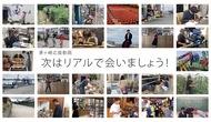 「茅ヶ崎応援動画」が完成