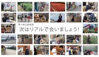 茅ヶ崎応援動画の1シーン、市民ら45人が参加した