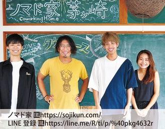 (左から)見聞を広げるため大学を休学して熊本から移住した速水渚さん、今月長野に移住しバーを開く志方直樹さん、管理人の水谷優斗さん、アパレル企業を退職しフリー駆け出しの須田春菜さん
