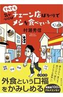 村瀬さんの人気作が文庫化