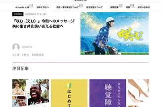 サイトのトップ画面