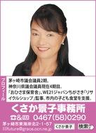 日本の政治が動く-新党立憲民主党に参加