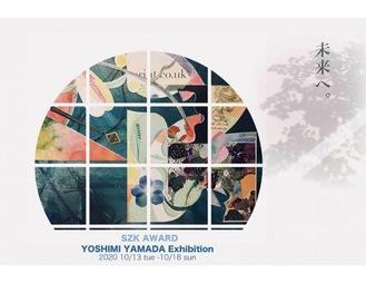 山田さんによる作品が並ぶ