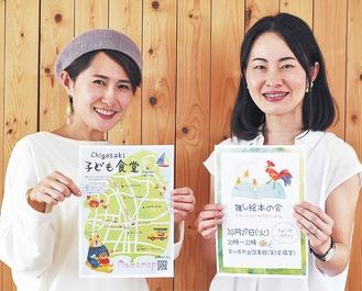 「コロナ禍で子育てしているママたちは本当に大変だと思う。ぜひ、お出かけの参考にしてもらえたら」と吉田さん(左)と小林さん