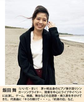 茅ヶ崎応援動画にも出演してくれた飯田さん(今年5月撮影)