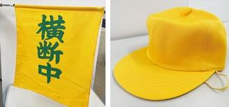 登下校時に使う横断旗と黄色い帽子