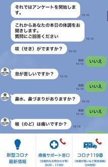 療養中、毎日2回送られてくる「神奈川県療養サポート」からのLINE画面