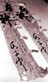 道祖神の幟(文化資料館所蔵)