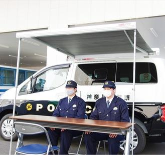 アクティブ交番のイメージ(写真は横須賀警察署)