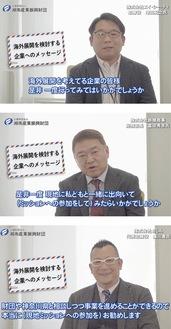 動画内で海外ミッションを通した成功体験を披露するメンバー。上から増田さん、富田さん、廣川さん
