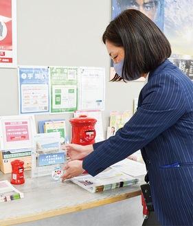 設置された募金箱(茅ヶ崎郵便局)