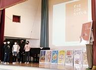 小出小児童のポスター展示