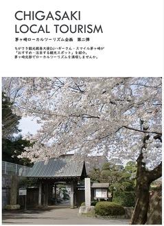 浄見寺が表紙の「第2段」