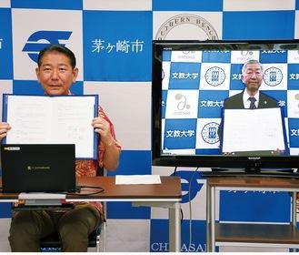 協定書を手にする佐藤市長(左)と中島学長