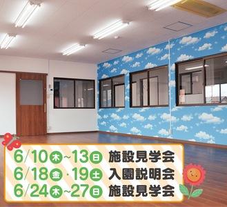 子どもたちがのびのびと過ごせる広々とした保育室。年齢ごとに3つの部屋がある