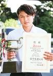 賞状とトロフィーを持つ石川さん
