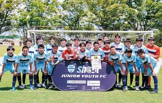県優勝したシュートJrユースFC(ジュニアサッカーWeekly提供)
