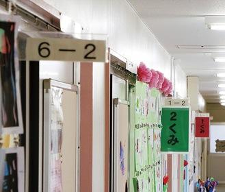 6年生と1年生の教室が隣り合う南棟2階