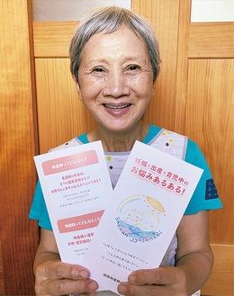 リーフレットを持つ齋藤会長インスタグラム「湘南助産師会」でも見ることができる