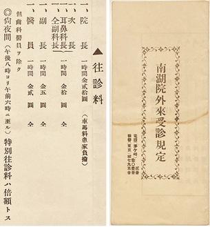 (右)「南湖院外来受診規定」表紙(左)「南湖院外来受診規定」往診料