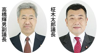 柾木議員が議長就任