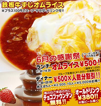 500円×人数分クーポン登場