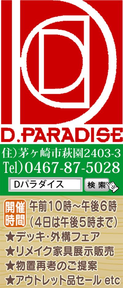 D・paraカフェ6