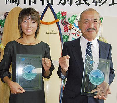 全日本優勝の2人に栄誉