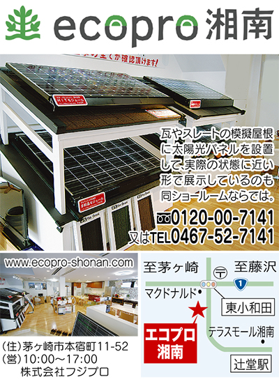 見て較べる太陽光発電