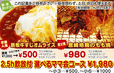 お得ママ会コース&宮崎地鶏炭火焼