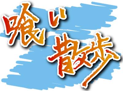 寿司 居酒屋笑(えみ)