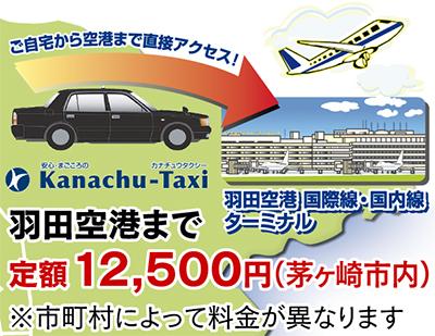 羽田空港まで 定額1万2500円