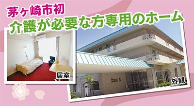 茅ヶ崎初の介護専用型有料老人ホーム