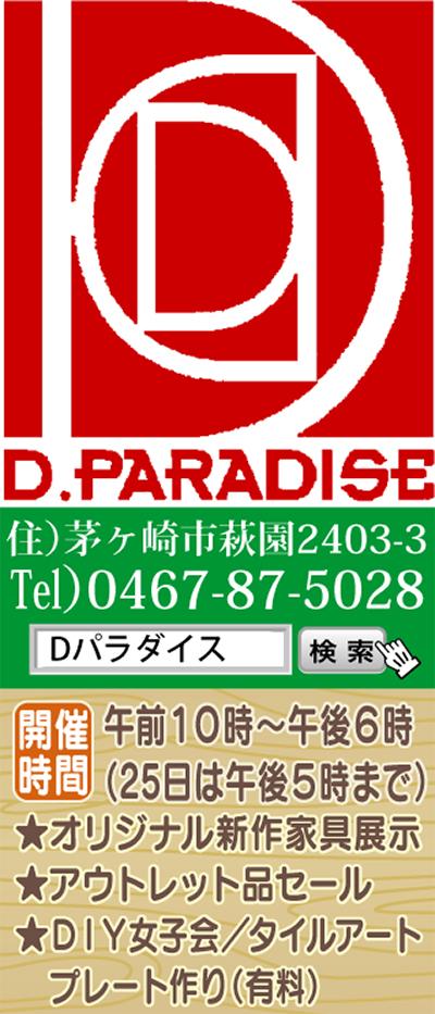 D・paraカフェ8