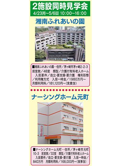 「ナーシングホーム元町」「湘南ふれあいの園」で同時見学会