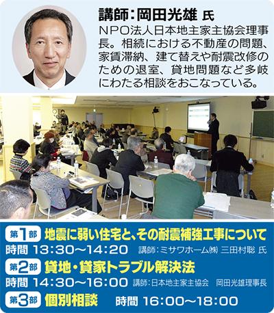 貸地・貸家のトラブル解決NPO法人がセミナー開催