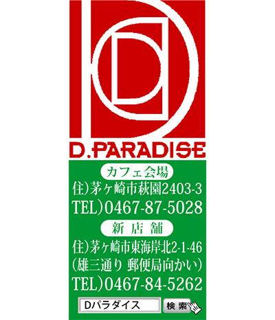 D・paraカフェ9