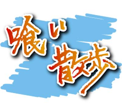 鮨とふぐ海賓(かいひん)