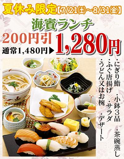 海賓ランチが200円引き