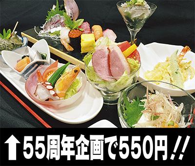 特別コースが550円
