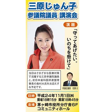 三原じゅん子議員招き女性目線の講演会
