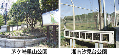 県立2公園の移譲検討
