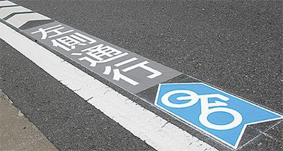 「自転車は左」標示設置
