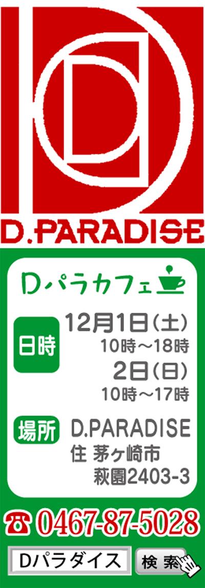 D・paraカフェ11
