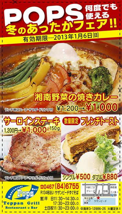 寒〜い季節に食べたい熱々の焼きカレー!