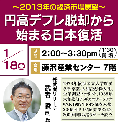 数々のメディアで活躍武者陵司氏の新春セミナー