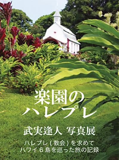 楽園の教会写真展