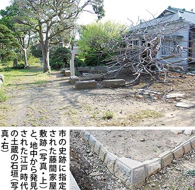 藤間家屋敷跡を史跡指定