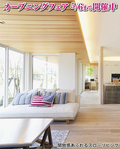 積水ハウスの新モデル住宅オープン