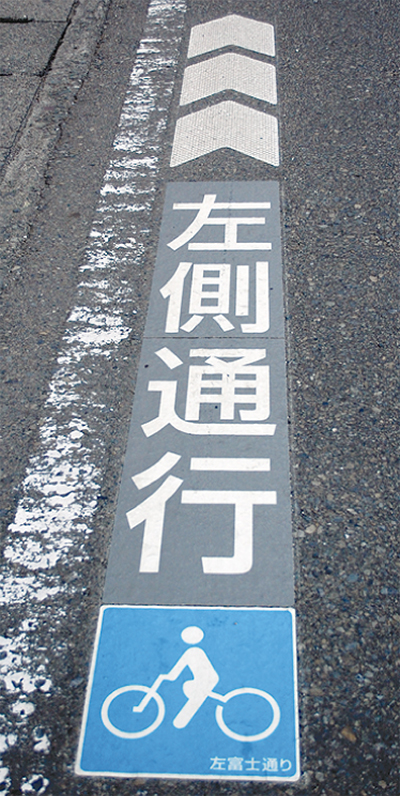 「自転車は左」標示導入へ